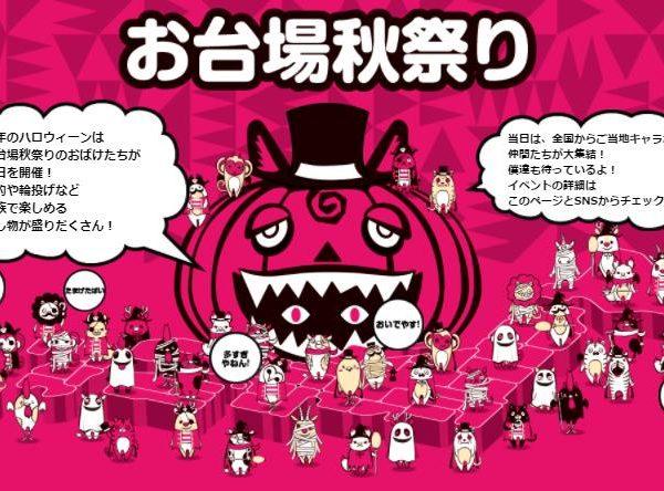 東京お台場ハロウィーンが、お台場・青海周辺エリアにて開催!