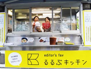 「めざまし LIVE COUNTRY TOUR 2018 in YATSUSHIRO」内の「めざましくまもと桜まつり」にて、JTBパブリッシング社と初めての出張版「るるぶキッチン」を出店しました