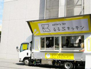 米子コンベンションセンター前にて、出張版「るるぶキッチン」第三弾を出店