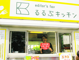 『めがねのまちさばえ感謝祭』にて、出張版「るるぶキッチン」第二弾と、イベントブースを出店!