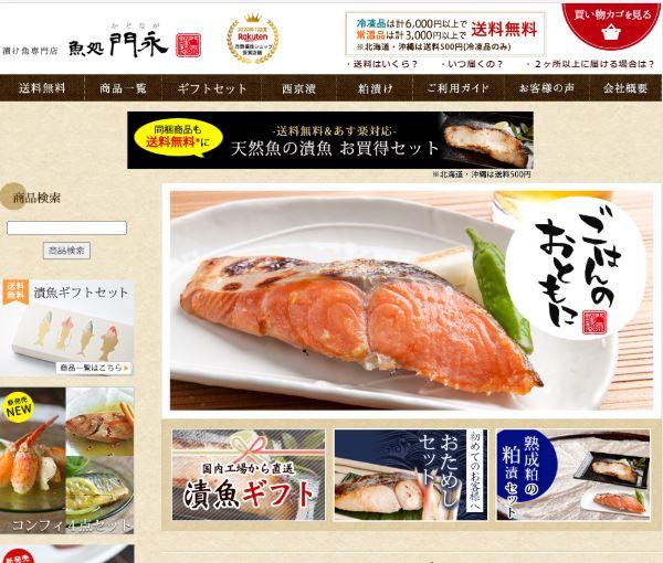 漬け魚専門店 魚処 門